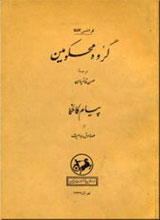 کتاب گروه محکومین، ترجمهی حسن قائمیان.