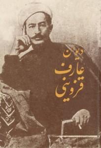 روی جلد کتاب دیوان عارف، به کوشش سیف آزاد.