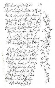 دستخط شاعر، نامهای به یکی از دوستان.