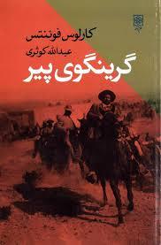 طرح جلد کتاب گرینگوی پیر، ترجمه عبدالله کوثری، انتشارات طرح نو.