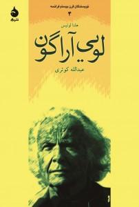 طرح جلد کتاب لویی آراگون، ترجمه کوثری، نشر ماهی