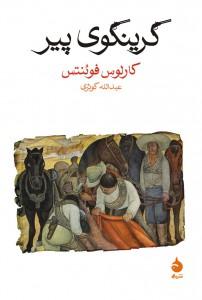 طرح جلد کتابی از فوئنتس، ترجمه عبدالله کوثری، نشر ماهی.