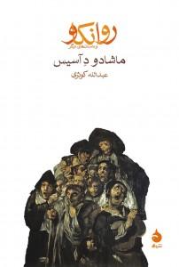 طرح جلد کتاب روانکاو، ترجمه عبدالله کوثری، نشر ماهی.
