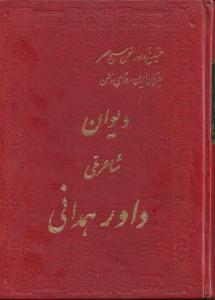دیوان اشعار حسینی داور.