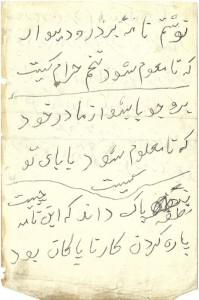 شعری که بر مقوایی بزرگ نوشته و به پنجرهی اتاق خود نصب کرده بود.