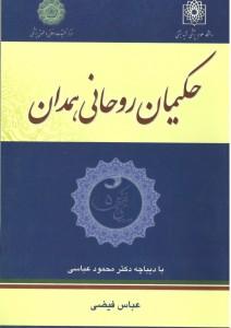 روی جلد کتاب حکیمان روحانی.