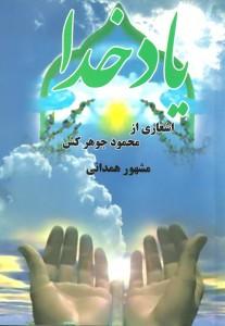 روی جلد مجموعه اشعار محمود جوهرکش.