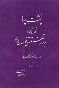 روی جلد کتاب پشت پردهها، به قلم و خط دانشفر.