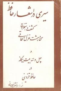 روی جلد کتاب سیری در اشعار حافظ، به قلم و خط دانشفر.