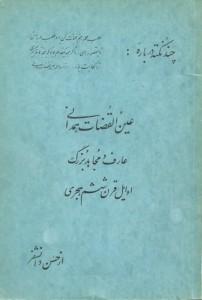 روی جلد کتاب عینالقضات همدانی، به قلم و خط دانشفر.