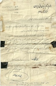 نامهی رادیو تلویزیون ملی ایران (انجوی شیرازی) به برقیان، سال 1357.
