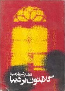 روی جلد کتاب گلابتون بر دیبا