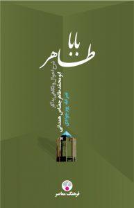 روی جلد کتاب باباطاهر، انتشارات فرهنگ معاصر