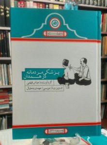 روی جلد کتاب پزشکی مردمانه در همدان